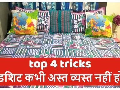 TOP 4 BED SHEET TRICKS YOU MUST TRY ONCE|बेडशीट कभी अस्त व्यस्त नहीं होगी
