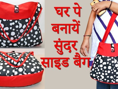 Very easy Cutting and sewing side bag | how to make handbag at home | घर पर बनायें  सुंदर साइड बैग