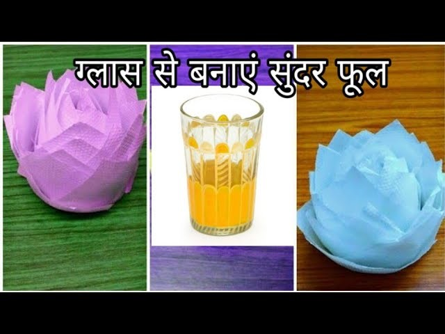 CREATIVE IDEA TISSUE PAPER FLOWERS ROSE making with glass tumbler art & craft paper folding origami