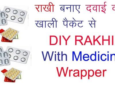 DIY Rakhi making with Medicine Wrapper.DIY Paper craft.Best out of waste.diy Rakhi.Art Gallery