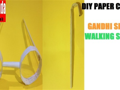 Gandhi spectacles 2018 | how to make  Gandhi walking sticks | paper craft ideas | dyi paper glasses