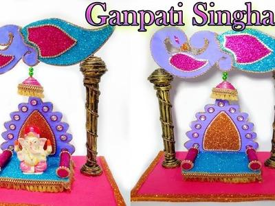 Ganpati decoration ideas for home | Best out of waste craft |ganpati singhasan 2018