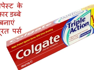 Best out of waste idea using waste toothpaste box. waste material craft idea