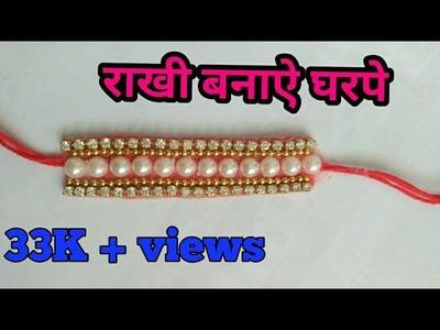 DIY rakhi how to make rakhee at home for raksha bandhan