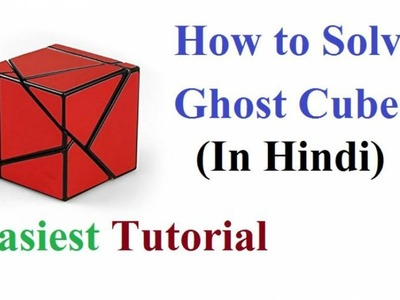 How to Solve Ghost Cube in Hindi