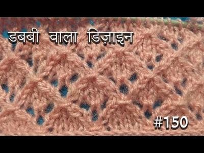 डब्बी वाला डिज़ाइन  Knitting pattern Design #150  2018