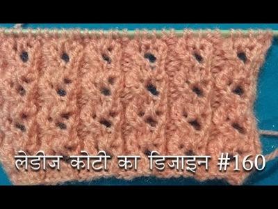 लेडीज कोट्टी का डिज़ाइन  Knitting pattern Design #160  2018