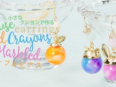 DIY Reuse Old Crayons! Marbled Earrings 最後まで楽しんで♡小さなクレヨンで作るマーブルピアス