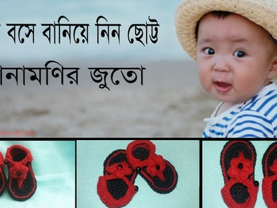 How to make crochet baby shoes tutorial-1.উলের জুতা, baby slippers 0 to 3 months