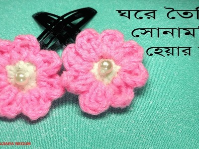 Crochet baby hair clips tutorial-1 in Bangla.How to make crochet clips, crochet clips
