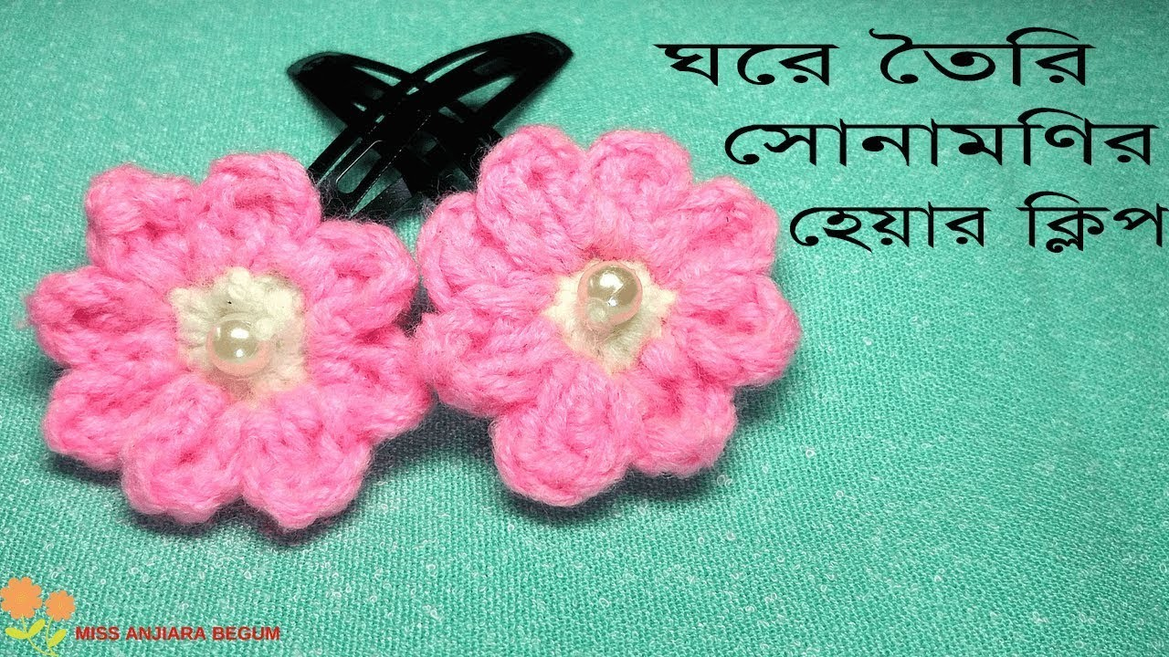 Crochet baby hair clips tutorial-1 in Bangla.How to make crochet clips, crochet clips