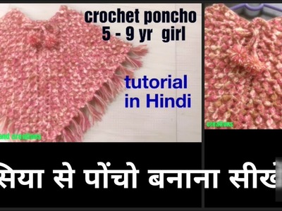 Crochet poncho for 5-9 yr girls tutorial in Hindi, crochet poncho making , करोसिया से  पोंचो बनाना,