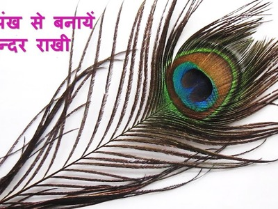 DIY How to make rakhi with peacock wings at home   मोरपंखी से बनायें सुन्दर राखी #Craft Care