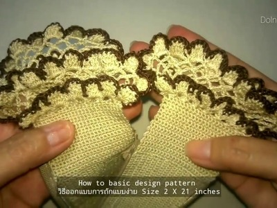 "How to basic design a crochet pattern ""Crochet bag handle covers"" วิธีออกแบบถักหุ้มหูกระเป๋า แบบง่าย"