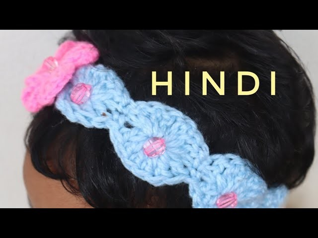 How to make crochet hair band.crochet बाल बैंड.Hindi version.Crochet hindi