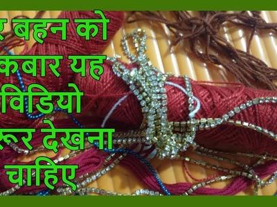 How to make Rakhi at home.New Rakhi pattern