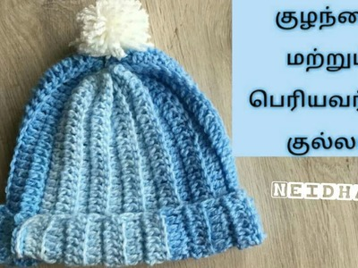 Simple Crochet Hat. Baby Beanie   Adult Hat   Adult Beanie   Ribbed Stitch Hat   DIY Hat in Tamil
