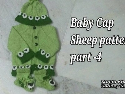 Baby cap sheep knitting pattern Part - 4 Radhey Radhey.