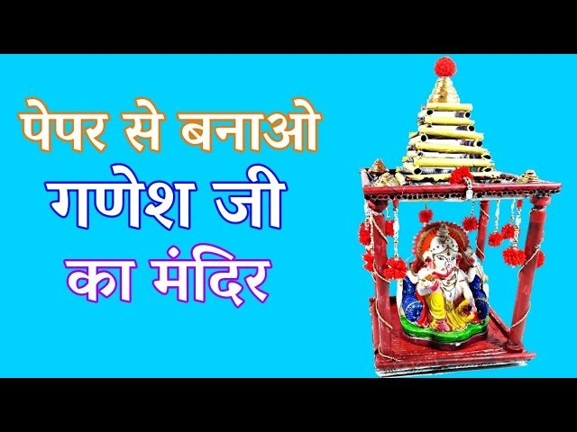 DIY Newpaper Temple   Ganesh Temple At Home   How to Make Temple