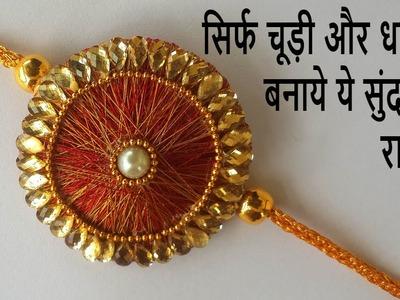 Easy Rakhi Designs : How to make #Rakhi at Home - ये राखी बनाकर भाई को जतायें अपना प्यार !