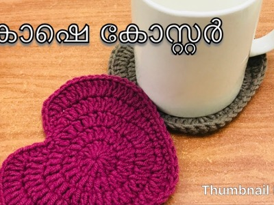 How to make a Coaster in Malayalam