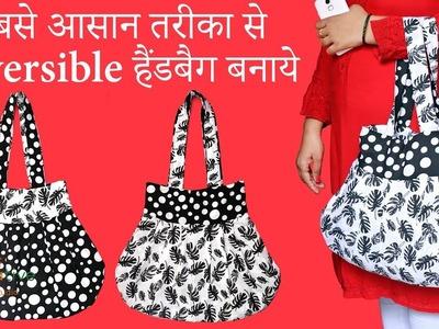 How to Make reversible handbag | Making reversible or both side shopping handbag