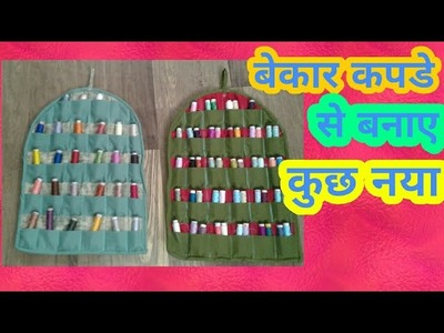 How to make thread stand cutting and stitching in hindi.