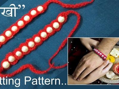 """राखी"". Raakhi  New Beautiful Knitting pattern Design 2018"