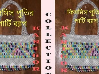 How To Make Beaded party bag.কিসমিস পুতির পার্টি ব্যাগ.كيفية جعل حقيبة الطرف مطرز
