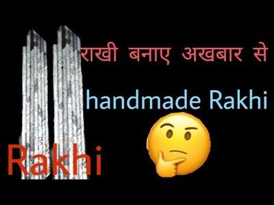 How to make rakhi at home.Best out of waste.DIY Paper craft.Newspaper rakhi.Diy rakhi