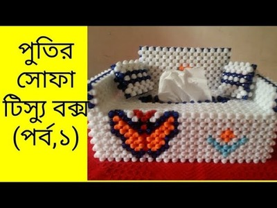 (part:01)how to make a beaded butterfly tissue box''diy butterfly tissue box''sahanaj craft