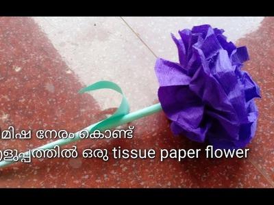 Blossom ! DIY Paper Flower. നിമിഷ നേരം കൊണ്ട് പേപ്പർവച്ചു ഫ്ളവർ ഉണ്ടാക്കാം