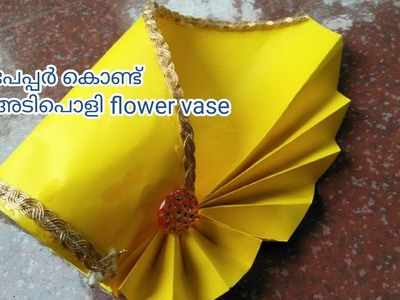 HOW TO MAKE A FLOWER VASE AT HOME?,. . പേപ്പർ ഫ്ലവർ  വെയിസ് . SUMIS TASTY KITCHEN CRAFTS