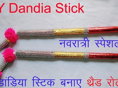 How to make Dandiya stick with newspaper.decor dandiya stick at home.best out of waste.Creative Art