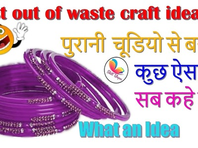 How to reuse old bangles at home |Best out of waste bangle craft| wall hanging idea