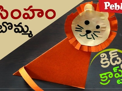 Lion DIY Paper Crafts for kids in Telugu