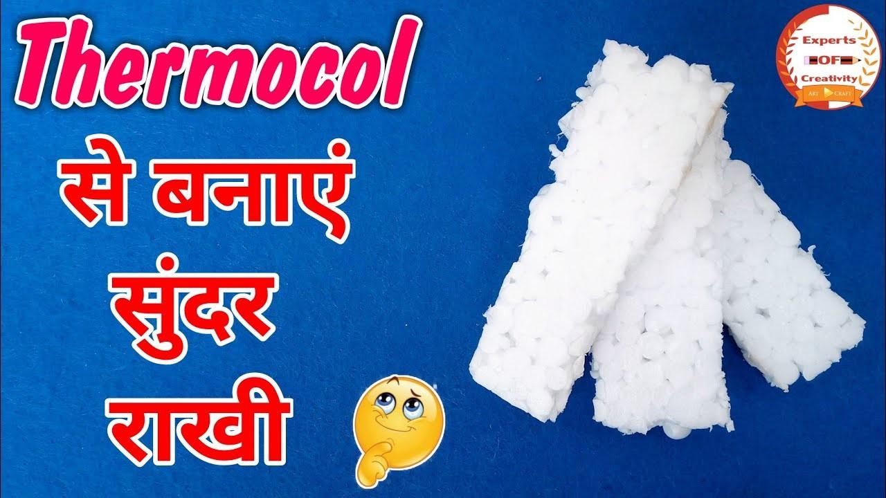Very Easy Rakhi Design Idea : How to Make Easy Rakhi forRakshaBandhan | How To Reuse Thermocol