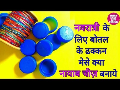 Best out of waste botlle lid recycling idea |diy arts and crafts |craft projects |web gallery of art