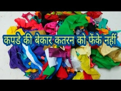 DIY. Best out of waste   कपड़े की कतरन recycle ideas   diy home compulsory item art and craft at hom