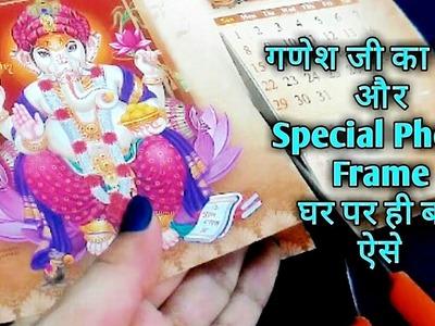DIY Easy  photo frame of Ganesh Ji at home. Easy Ganpati decoration ideas-Shamina's DIY