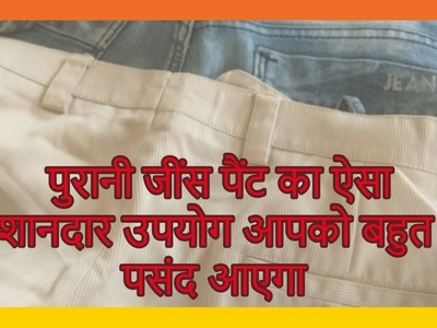 Diy multipurpose pouch from old jeans-[recycle] -|hindi|