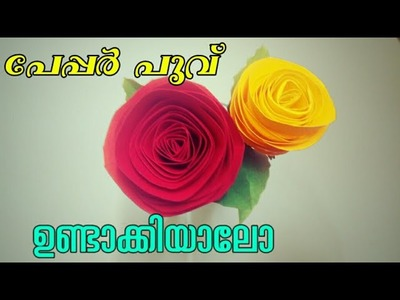 How to make Rose flower with colour paper | DIY paper rose