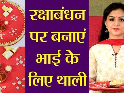 Raksha Bandhan: Home-made Thali for Rakhi DIY | राखी पर घर में बनाएं थाली | Boldsky