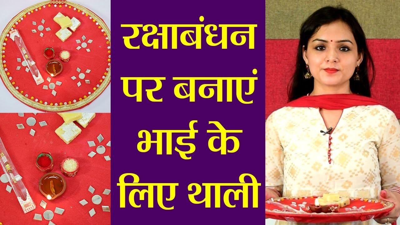 Raksha Bandhan: Home-made Thali for Rakhi DIY   राखी पर घर में बनाएं थाली   Boldsky