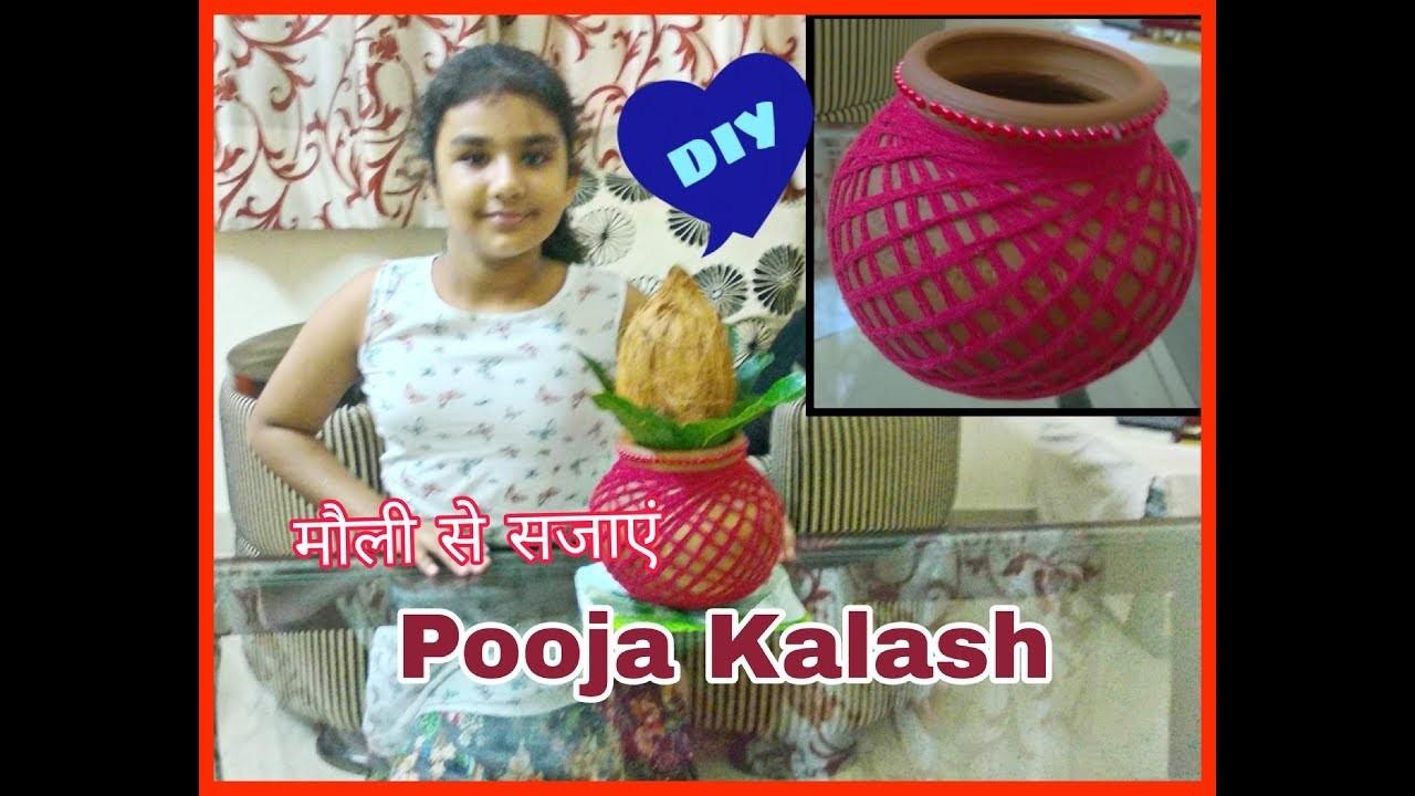 इस बार नवरात्रि पर सिर्फ मौली से इस तरह सजाएं कलश। DIY Easy Kid Craft- Kalash decoration in Hindi