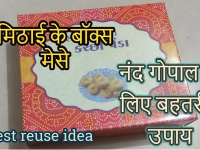 Wow!!! DIY Box Bed for Ladoo Gopal from Waste Sweet Box [recycle]-|Hndi|