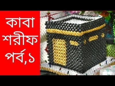Diy beaded kaba shorif|how to make a beaded kaba shorif|part:01|creation by shanaj