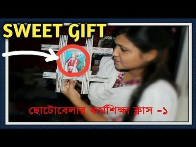 ছোটোবেলার কর্মশিক্ষা ক্লাস-1.DIY-Handmade gift ideas Best gift using newspaper Gift idea in bengali