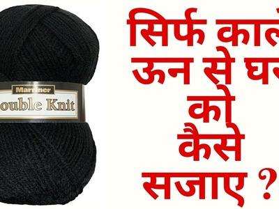 काले ऊन से घर को कैसे सजाए ? How to decorate home with black wool ????????????