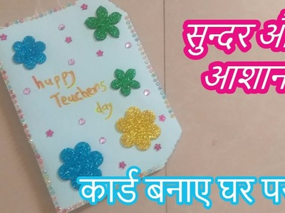 DIY Teacher's Day card\ Handmade Teachers day card making idea recycle]-|Hindi|